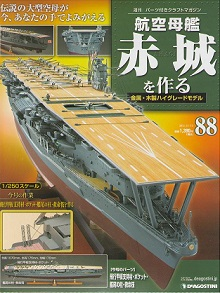 akagi-88-2