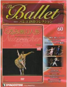 balee-dvd60