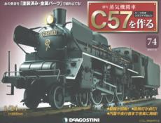 c57-74