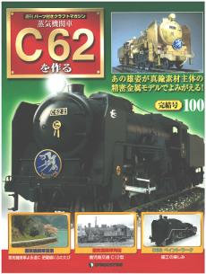 c62-100