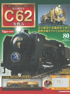c62-80