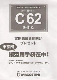 c62-tebukuro