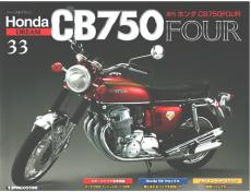 cb750-33