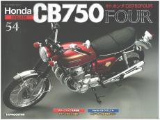 cb750-54