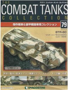 combattanks-79