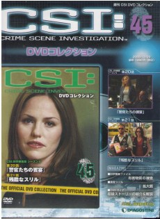 csi-dvd45