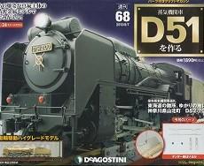 d51-68-2