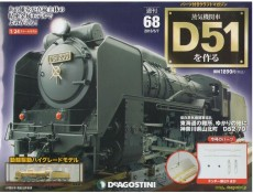 d51-68
