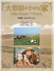 daisougen-dvd-tabidachi