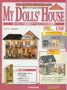 doolshouse-150-2
