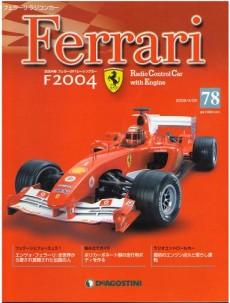 ferrarif2004-78