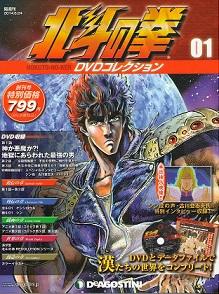 hokutonoken-dvd1-2