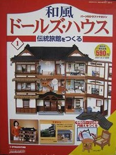 j doll house