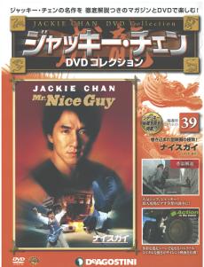 jackiechan-dvd39