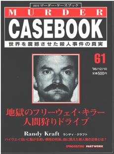 murdercasebook-61