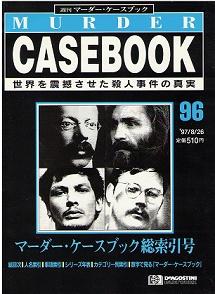 mursercasebook-96-2