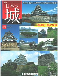 nihonnoshiro-121