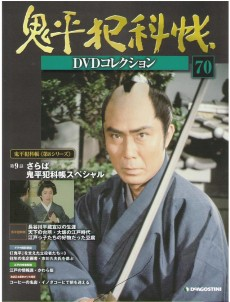 onihei-70