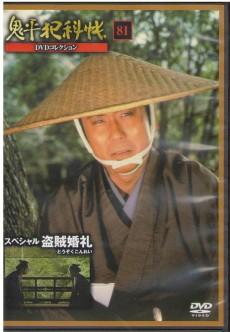 onihei-dvd81