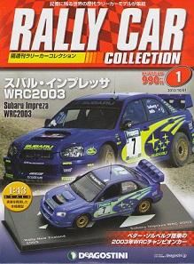 rallycar-01-2