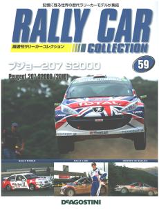 rallycar-59