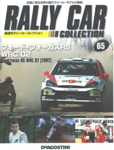 rallycar-65