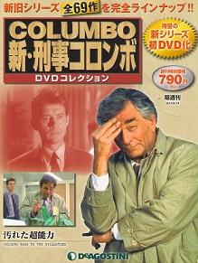shin-columbo-dvd - 2