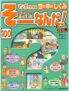 sounanda-shakai-100