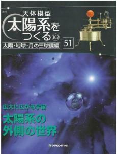 taiyoukei-102