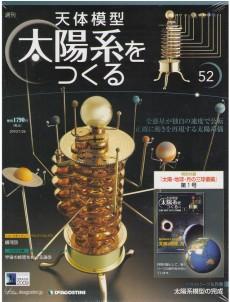 taiyoukei-52