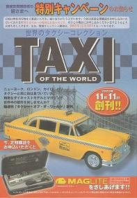 taxi-cirashi