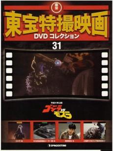 touhoutokusatu-dvd31