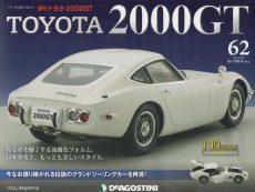toyota2000gt-62