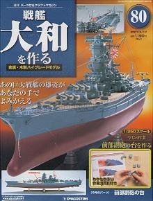 yamato-80-2