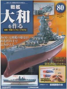 yamato-80