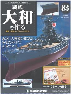 yamato-kaite1-83