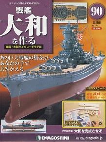yamato-kaitei90-2