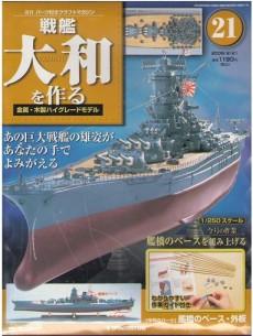 yamatootukuru-21