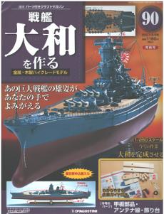 yamatootukuru-90