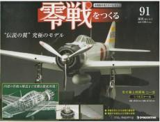 zerosen-91