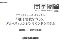 zerosen-properaenzin
