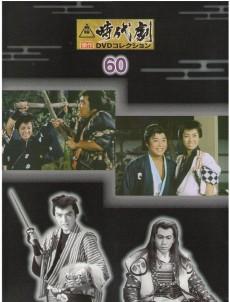zidaigeki-dvd60